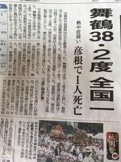 新聞ー2.jpg